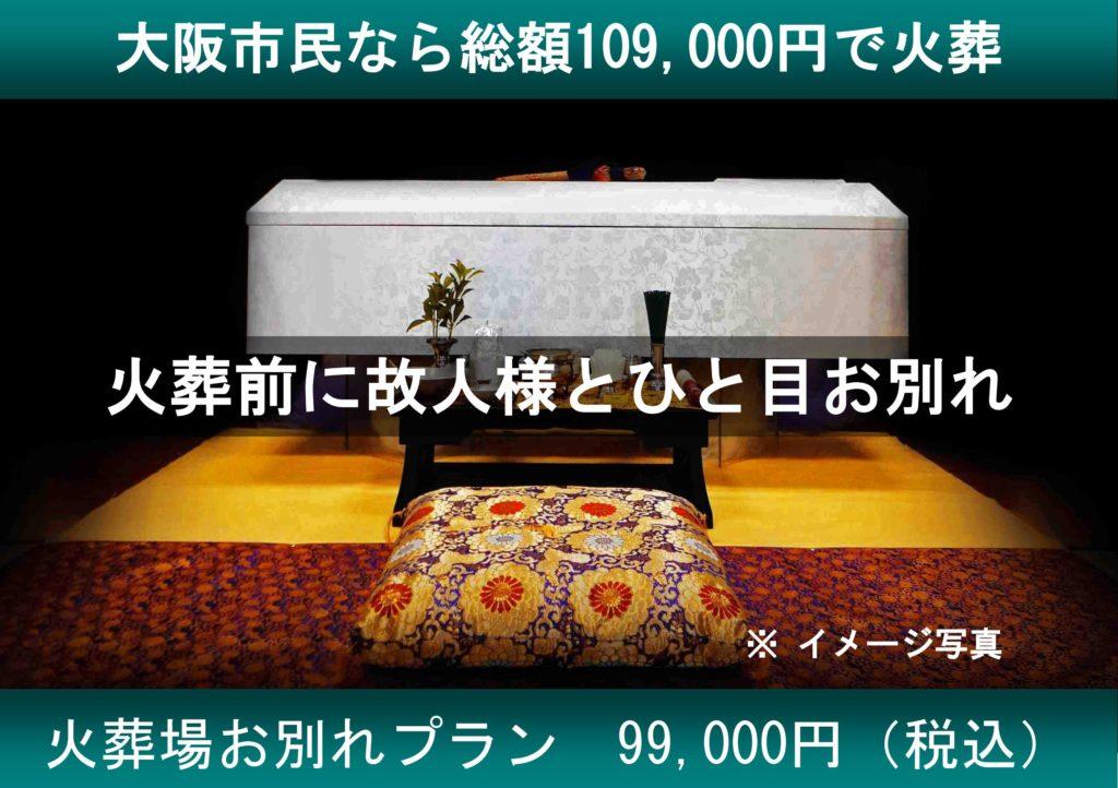 安く火葬ができる「直葬の葬儀プラン」をご紹介