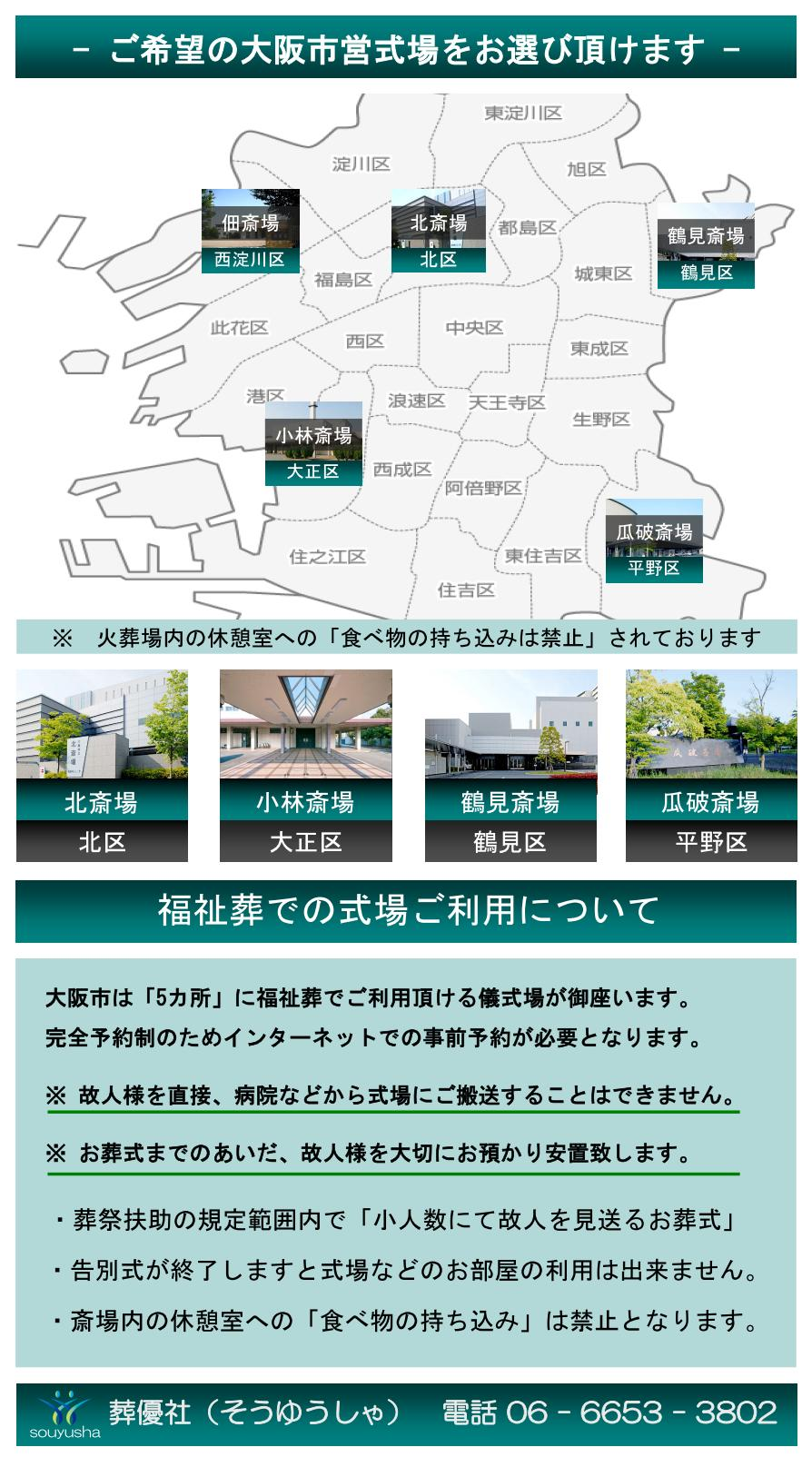 大阪市で生活保護の方が無料で利用できる大阪市営の葬儀式場のご紹介