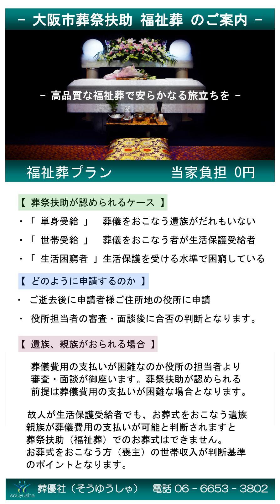 大阪市葬祭扶助での生活保護葬・福祉葬は西成区の葬儀社「葬優社」にお任せ下さい。