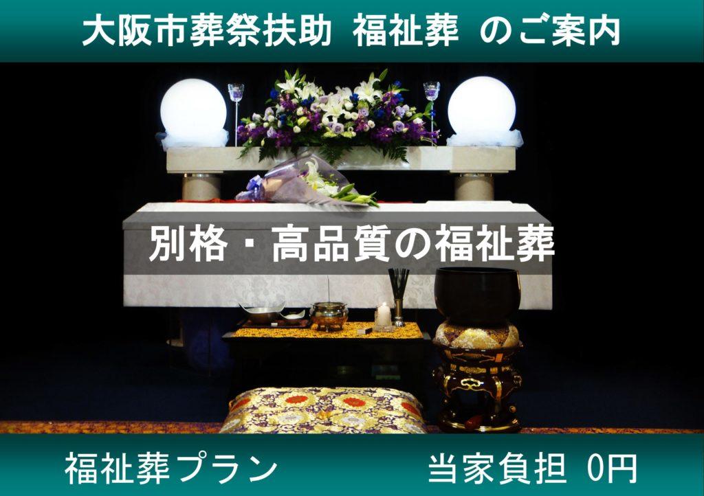 葬儀費用負担なしの高品質な大阪市の生活保護者の葬儀プラン
