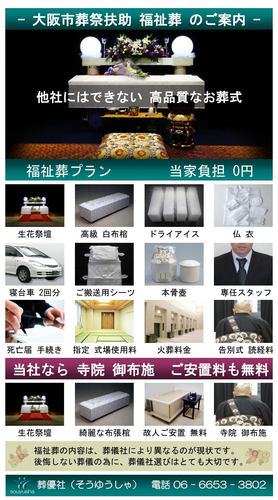生花祭壇が付いた大阪市生活保護葬儀プラン