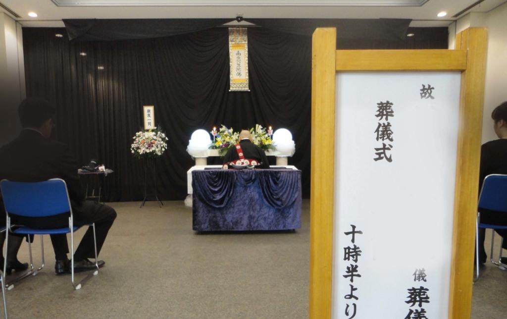 瓜破斎場での生活保護葬儀