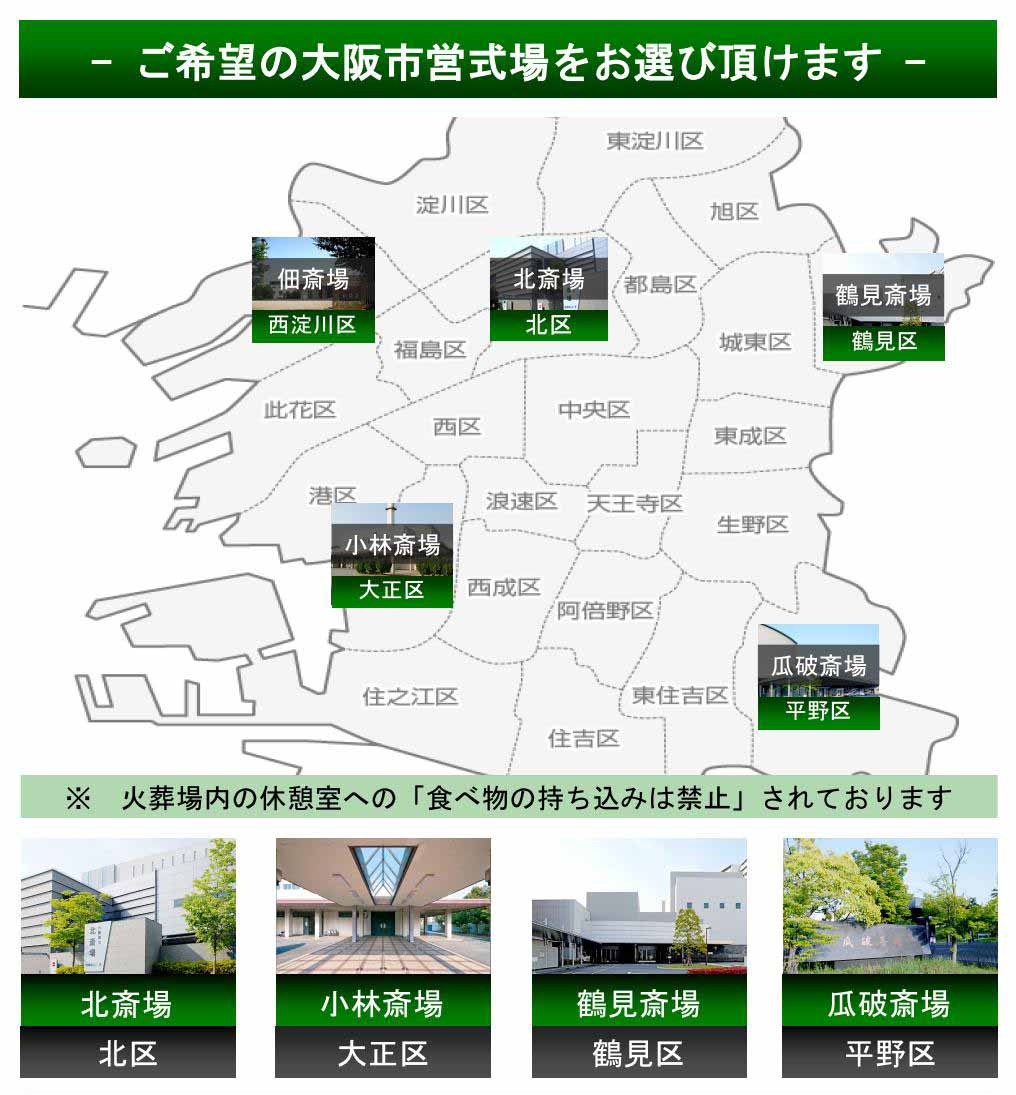 当家負担なしで利用できる大阪市営式場