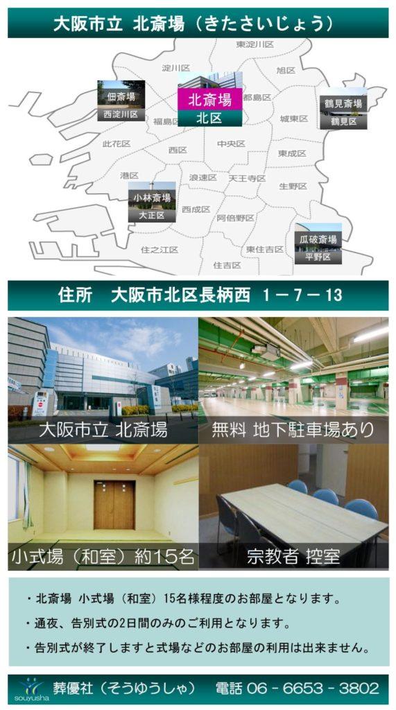 福祉葬で利用できる大阪市立北斎場のご紹介です。