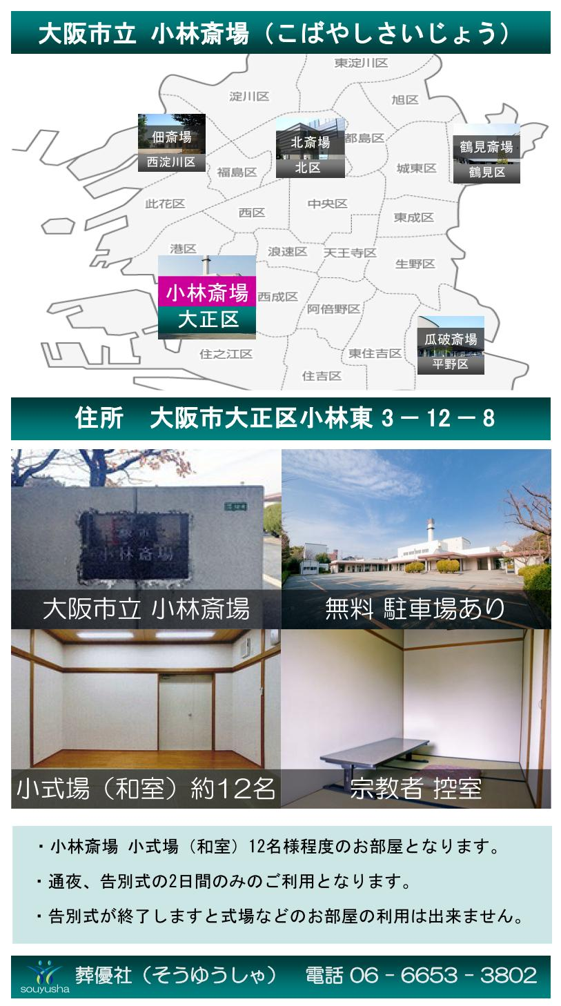 大阪市立 小林斎場は火葬、葬儀が行える大正区にある斎場です。