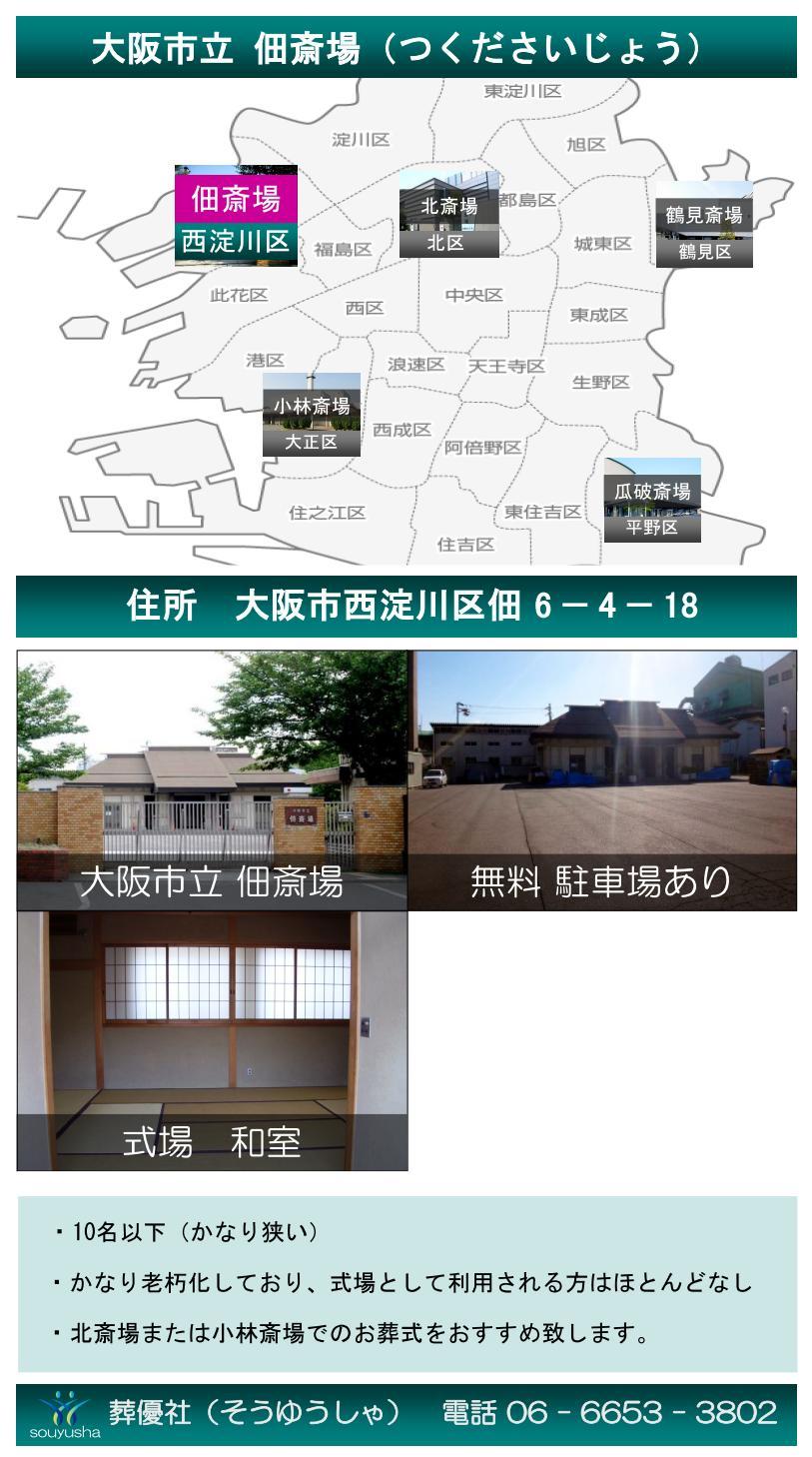 大阪市立佃斎場ででの福祉葬儀をなら葬優社がお手伝い致します。