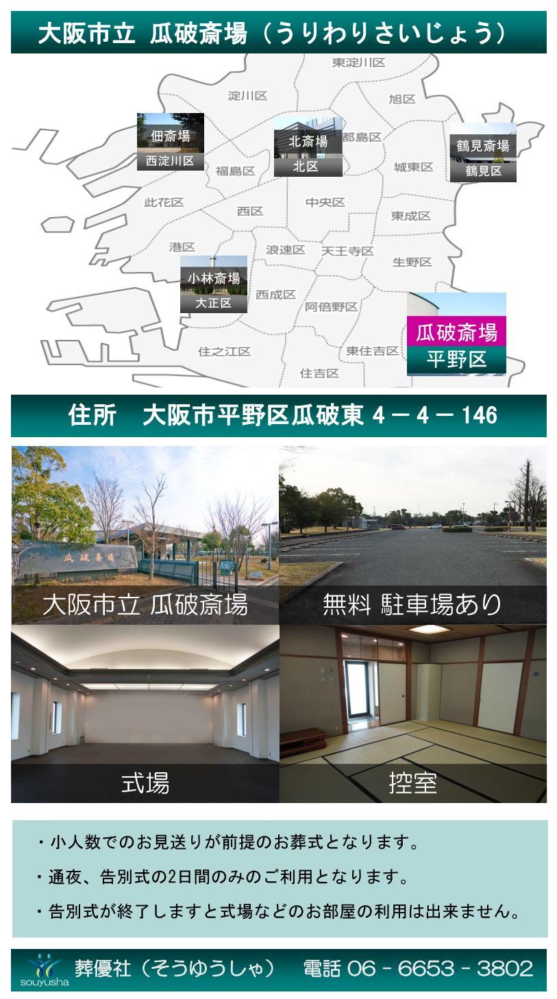 大阪市瓜破斎場は大阪市が運営する公営斎場のひとつです。火葬や葬儀がおこなえる市営斎場となります。