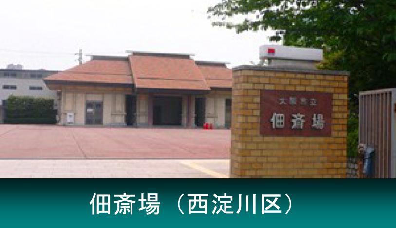 福祉葬ができる大阪市立 佃斎場