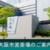 大阪市営火葬場