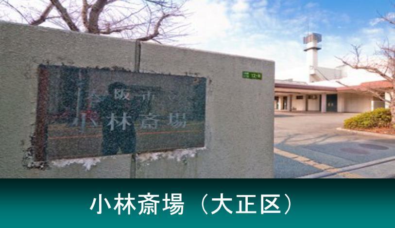 生活保護のお葬式で利用できる大阪市立 小林斎場