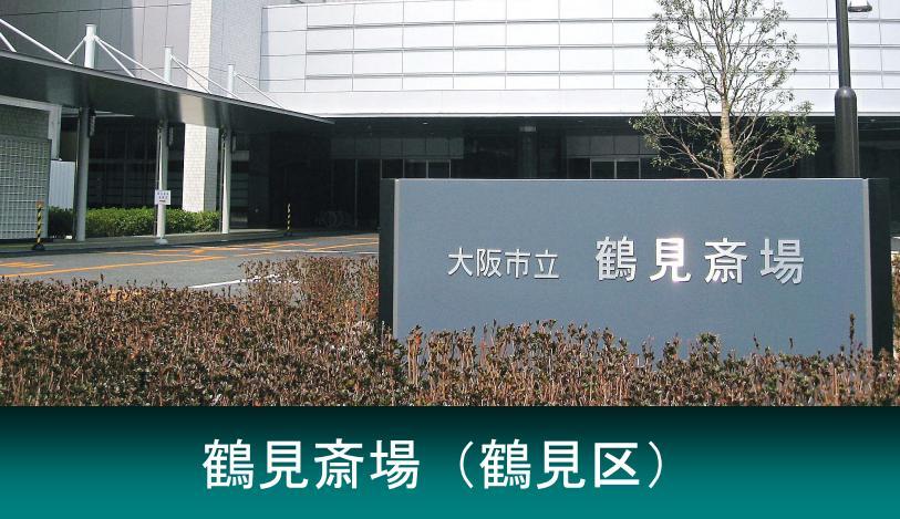 生活保護葬儀ができる大阪市 鶴見斎場