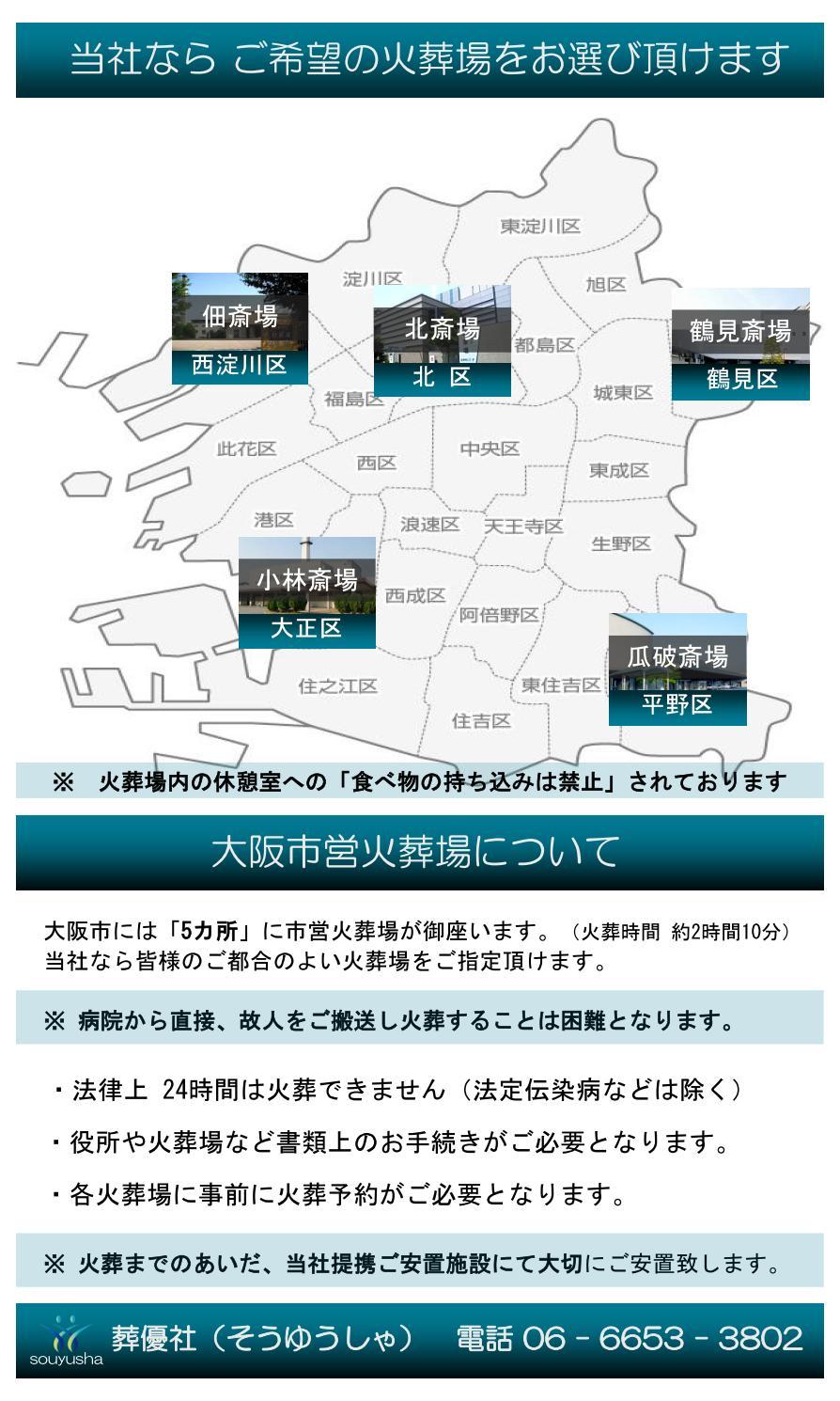 大阪市火葬場(公営斎場)