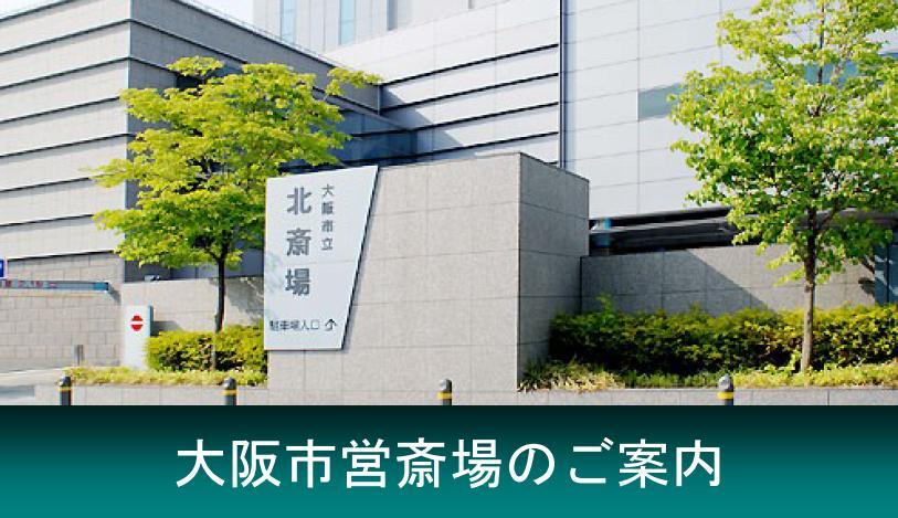 使用料負担なしで利用できる大阪市営葬儀式場
