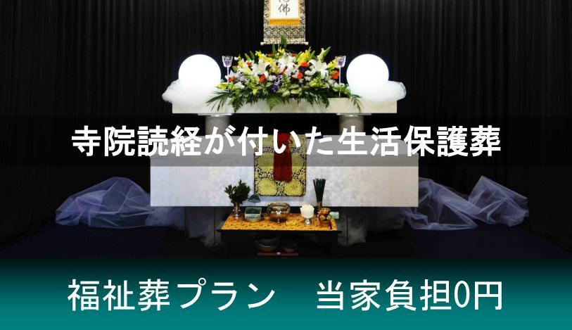 生花祭壇が付いた生活保護葬儀プラン