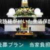 布棺に納棺する生活保護葬