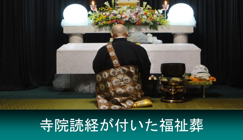 実際の福祉葬儀の実例