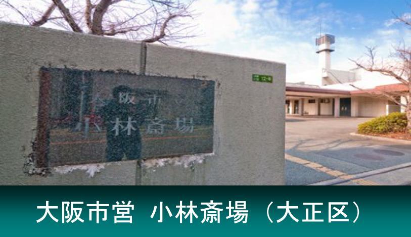 大阪市立小林斎場での福祉葬儀