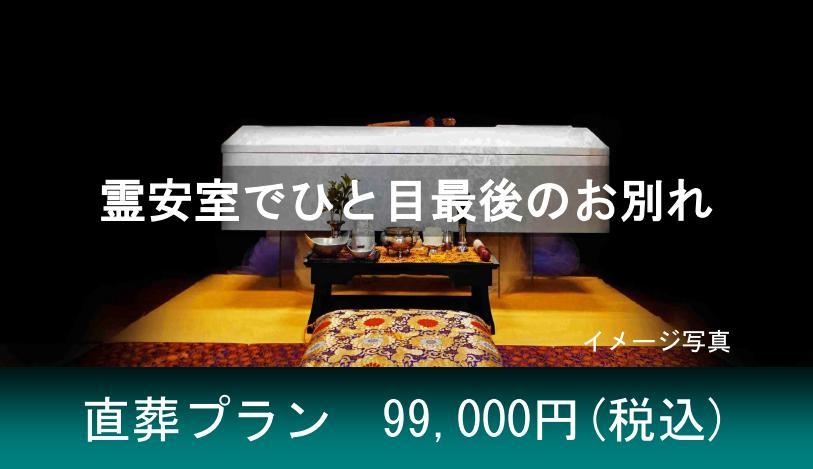 大阪市住之江区の火葬は葬優社