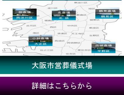 式場使用料が免除となる大阪市営斎場について