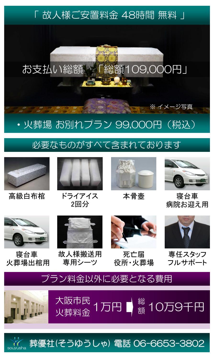 大阪で火葬のみで葬儀|総額9.9万円(税込・48時間 安置無料)