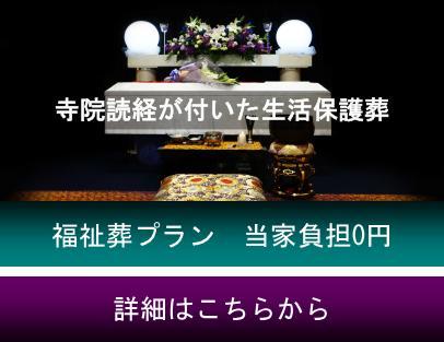 福祉葬プランの内容を詳しく知りたい