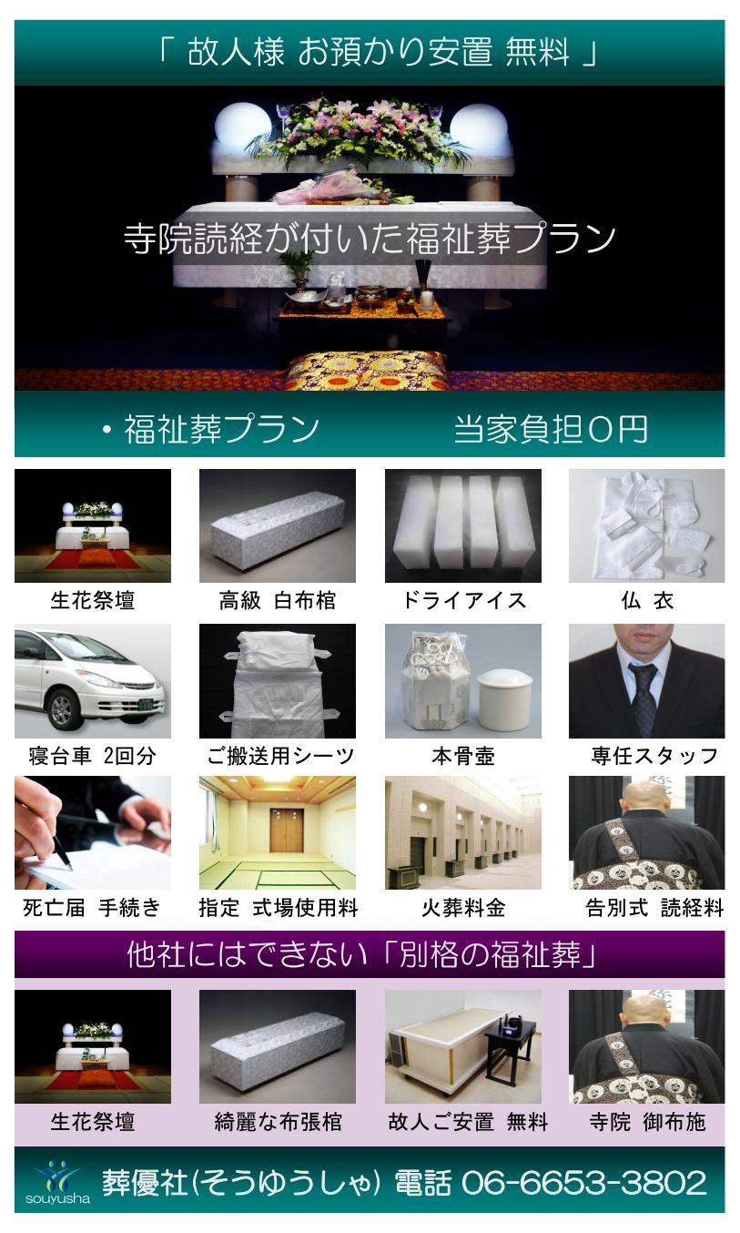 旅装束・死装束のお着替えも対応する大阪市生活保護葬プラン