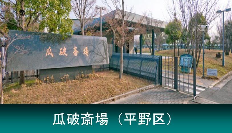 瓜破斎場は生活保護の方なら式場費用が免除される大阪市営の葬儀場です。その使用方法・予約の取り方を詳しくご説明致します。